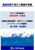 『建築設備で役立つ管継手特集』※納入事例・技術資料プレゼント 表紙画像