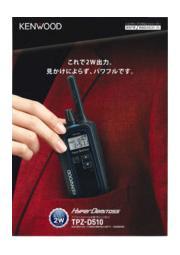 デジタル簡易無線登録局『TPZ-D510』 表紙画像