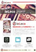 情報共有ツール『ieLeco』