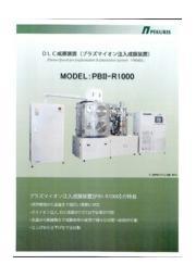 プラズマイオン注入成膜装置 PBII-R1000 表紙画像