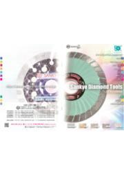 三京ダイヤモンド工業株式会社『ダイヤモンド工具総合カタログ』 表紙画像