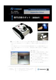 『保守点検ロボット(遠隔操作)』 表紙画像