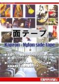 カジロンテープタイプ一覧カタログ 表紙画像