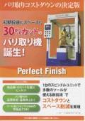 バリ取り・仕上げ専用機 『Perfect Finish』 表紙画像