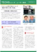 【金属プレス加工業 導入事例】生産管理システム TECHS-BK 表紙画像