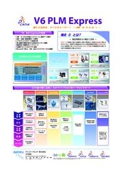 V6 PLM Express【ダッソー・システムズ社のV6最新ソリューションパッケージ】 表紙画像