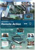 スマートグラス『Remote Action』