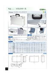 トランクケース(エンボスタイプ) YJシリーズ 表紙画像