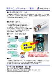 捺印マーキングの課題を解決!「TAT金属印」のご紹介 表紙画像