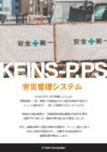 労災管理システム『KEINS-P.PS』カタログ