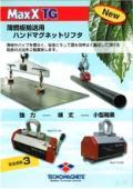 薄鋼板搬送用 マグネットリフター MaxX-TG150 表紙画像