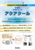水溶性ガラスコート 「アクアクール」 製品カタログ