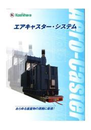 運搬システム『エアキャスター』 表紙画像