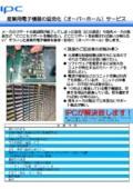 電子機器の修理・延命化(オーバーホールサービ)