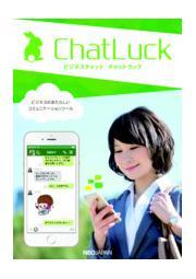 ビジネスチャット『ChatLuck』 表紙画像