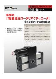 TAIYO 電動油圧ロータリアクチュエータ EHA-Rシリーズ 表紙画像