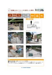 【スーパーソル施工事例】A2 よう壁裏込めにL2とL4を使用した事例 表紙画像