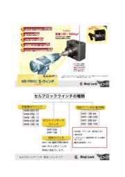 Sーウインチ 製品カタログ 表紙画像