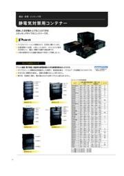 静電気対策用コンテナー 表紙画像
