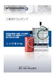工業用ドラムポンプ 総合カタログ 表紙画像