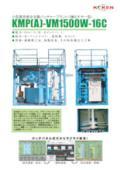 全自動バッチャープラントKMP(A)VM1500-16 表紙画像