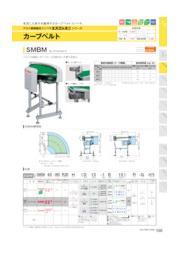 エスコンミニ カーブベルト SMBM:三機工業 表紙画像