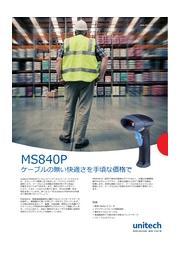 接続が簡単で、価格が手ごろなワイヤレスレーザバーコードリーダ[MS840P] 表紙画像