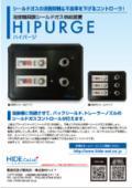 HIPURGE(ハイパージ)