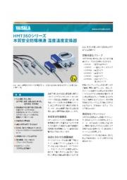 湿度温度変換器 本質安全防爆構造 HMT360シリーズ 表紙画像