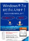 【解説資料】Windows7のパソコンをお求めではありませんか?