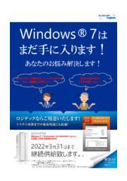 【解説資料】Windows7のパソコンをお求めではありませんか? 表紙画像