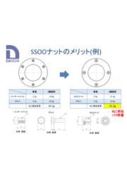 【事例資料】「SSOOナット」のコストメリット資料 ※ボルト・ナットのコストが2/3に! 表紙画像