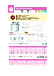 ホッパー型ステンレスジャケット容器【HT-J】 表紙画像