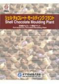 チョコレート・モールディング・プラントの製品カタログ