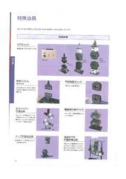 引張圧縮試験機 特殊治具 表紙画像