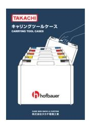 タカチ電機工業 ツールケースシリーズ 表紙画像