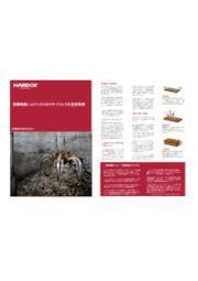 スウェーデン鋼・耐摩耗鋼板『HARDOX(ハルドックス)』のリサイクルでの活用事例 表紙画像