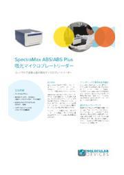 吸光マイクロプレートリーダーSpectraMax ABS_ABS Plus 表紙画像