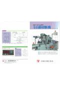 全自動切断機『ACPKF-300型』 表紙画像