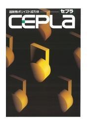 超耐熱ポリイミド成形体 セプラ 表紙画像