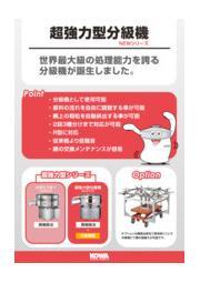 『分級機・ふるい機』製品ラインアップカタログ 表紙画像
