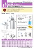 ステンレス加圧容器 圧送ユニット【PCN-UT】 表紙画像