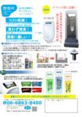 快適無水小用室『BS-KMSII』 表紙画像