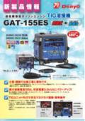 ガソリンエンジンTIG溶接機GAT-155ESS
