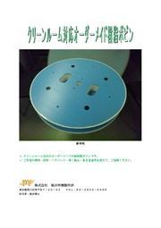 クリーンルーム対応オーダーメード樹脂製ボビン 表紙画像