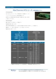 MacThermo HTシリーズ カタログ 表紙画像