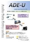 ADE-U 表紙画像