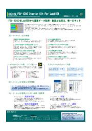 FSV-1200 Starter Kit for LabVIEW 表紙画像