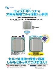 太陽電池セル用梱包材 表紙画像
