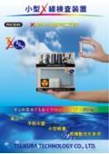 乾電池駆動小型X線検査装置「TXR-C1R60P-01」
